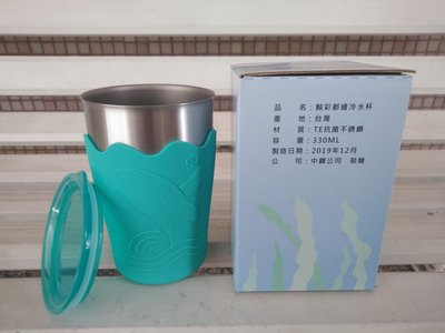 ~冰涼の水~中鋼330ml冷水杯 外盒可作筆筒【中鋼股東會贈品】