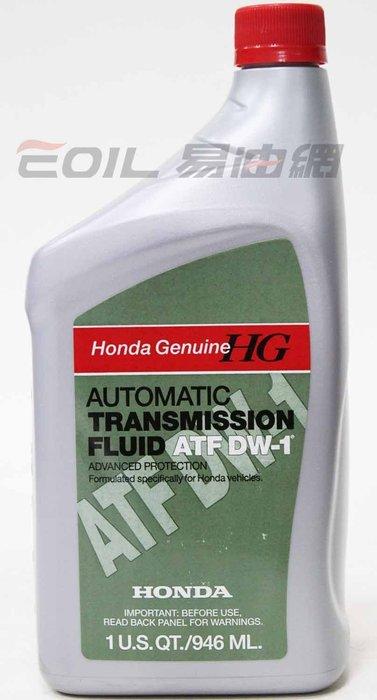 【易油網】HONDA ATF DW-1 本田 原廠專用長效 自動變速箱油 取代 Z-1