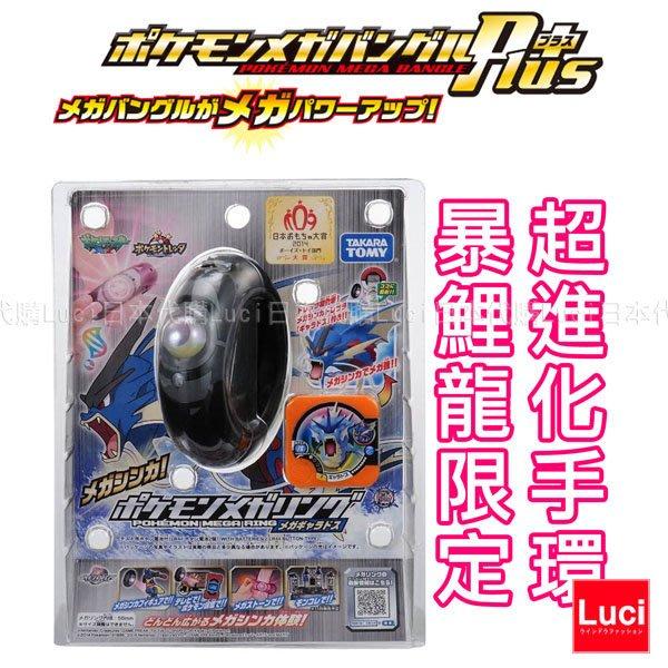 Takara Tomy Plus 超進化手環 暴鯉龍限定 寶可夢 神奇寶貝 XY 立體 MEGA進化 LUC代購