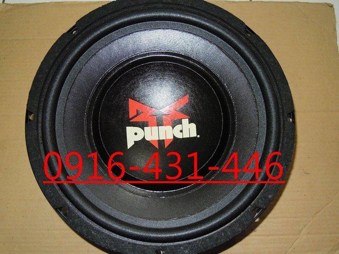 美製 PUNCH  RFP-412 雙磁單音圈 12吋 重低音喇叭 先迪利公司貨
