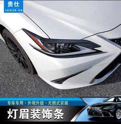 Lexus18-20 es200 250es300h外飾改裝大燈飾條上眉燈