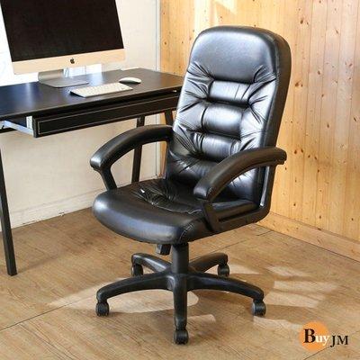 主管椅 百嘉美 尊爵時尚皮革辦公椅/電腦椅/書桌椅 洽談椅 休閒椅 P-H-CH605 辦公桌 洽談椅