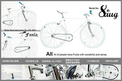 【 高雄 CAVALLI 單速車專賣店 】Funla Fixed Gear 單速車 英倫血統 經典登場  八月