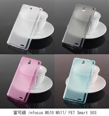 *PHONE寶*富可視 infocus M510 M511/ FET Smart 503 軟質磨砂保護殼 軟套 保護套