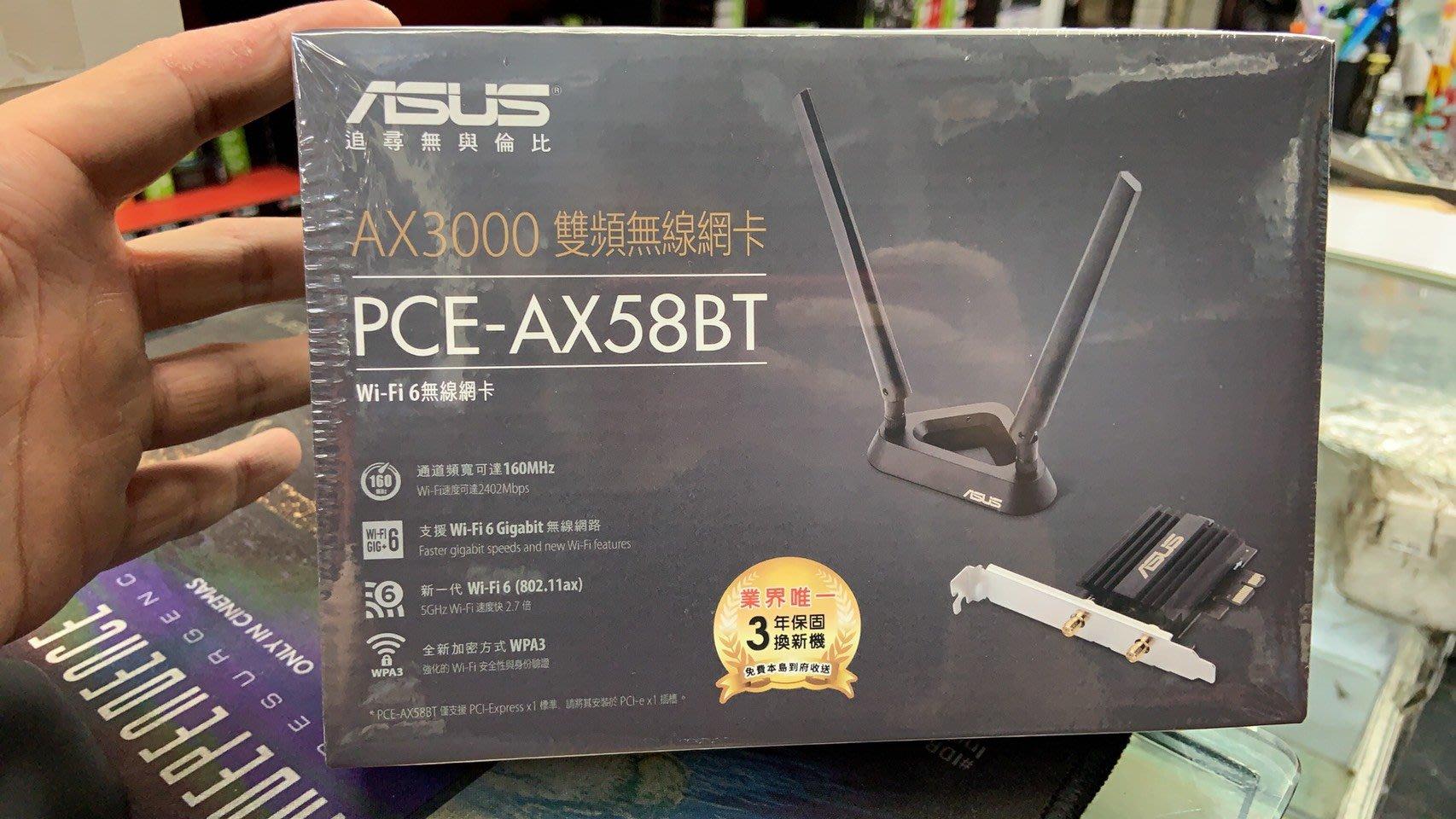 『高雄程傑電腦』ASUS PCE-AX58BT AX3000 PCI-E 160MHz Wi-Fi6 介面卡【實體店家】