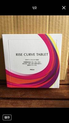 日本代購最新POLA RISE CURVE TABLET 180 MEGA BURN