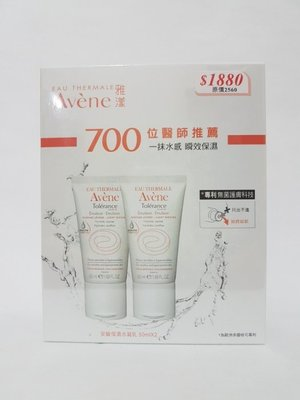 《寵愛今生》雅漾安敏保濕水凝乳50ml  x2瓶組合 ☆ 公司貨