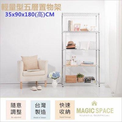 【M.S.魔法空間】35x90x180...