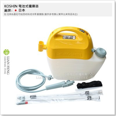 【工具屋】*含稅* KOSHIN 電池式噴霧器 GT-5HS 5L 37-96cm 園藝用 噴灑器 人力桶 農藥 噴霧