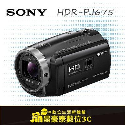 SONY HDR-PJ675 投影系列 高畫質數位攝影機 晶豪野3C 公司貨
