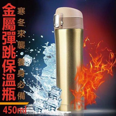 收納女王【KCW009】金屬彈跳450ml保溫瓶_真空斷熱_304不鏽鋼_保冷保溫杯