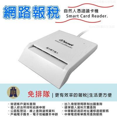群威家電「廣鐸」ATM自然人晶片讀卡機 插入使用 KTHCROATM005W USB 網路轉帳/報稅/查詢 -P117