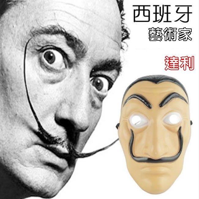 紙牌屋 達利面具 薩瓦多達利 萬聖節 面罩 cosplay 死亡面具 翹鬍子 紙鈔屋【A77009301】塔克玩具