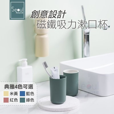 Seoul house 創意設計磁鐵吸力漱口杯