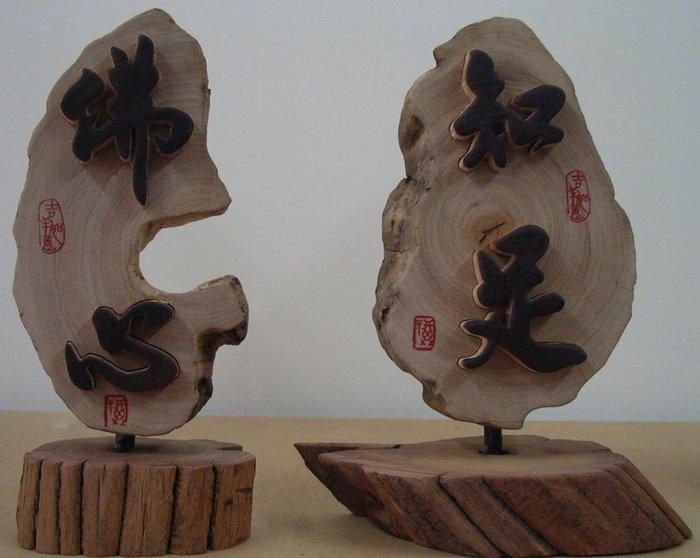 (禪智木之藝)立體雕刻藝術工廠直營-(佛心)&(知足)
