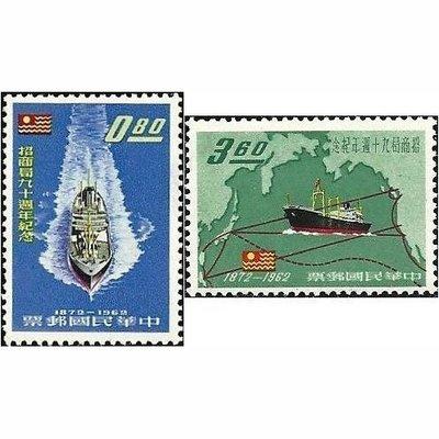 【萬龍】(120)(紀82)招商局九十週年紀念郵票2全上品