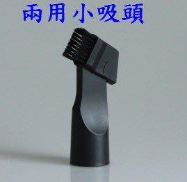 【副廠現貨】Miele 吸塵器配件 五【兩用小吸頭 】工業吸塵器【副廠現貨】