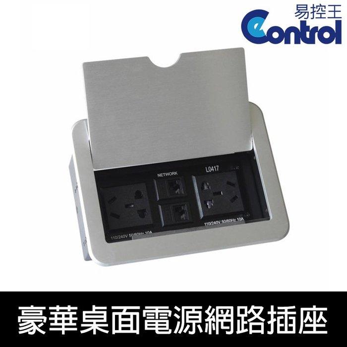 【易控王】桌面電源插座 網路插座 髮絲紋金屬殼 國際三插 RJ45 兩色可選(40-519)