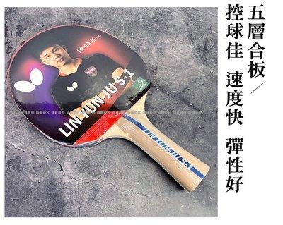 運動王◎蝴蝶牌 BUTTERFLY 桌球拍負手板林昀儒S系列 Lin Yun-Ju S-1