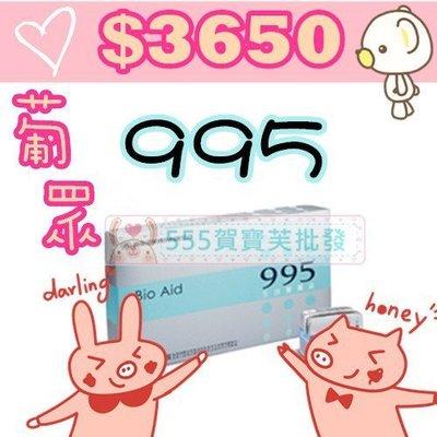 555葡眾❤ 【995/樟芝益】 超低優惠一箱3650元免運 完整序號 原廠公司貨 可超商&宅配