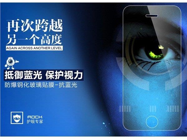 蝦靡龍美【SA472】ROCK iPhone 6 6S Plus Note 4 抗藍光 弧邊 強化 鋼化 玻璃膜  防爆