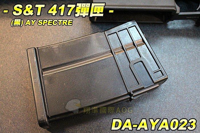 【翔準軍品AOG】S&T 417彈匣(黑)AY SPECTRE 420連 彈匣 電動彈匣 彈夾 生存遊戲 DA-AYA0