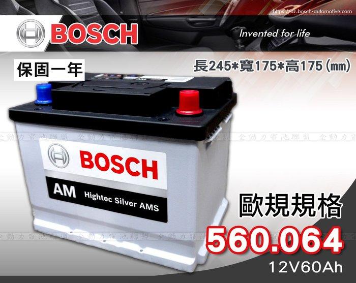 全動力-BOSCH 博世 歐規電池 免加水電池 560.064 (12V60Ah) 直購價 同55566 56220