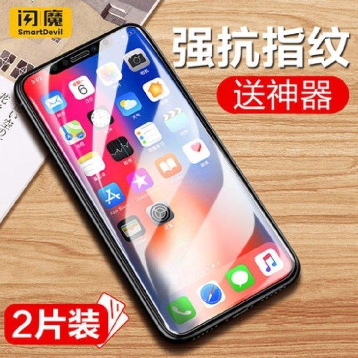 閃魔iphonex鋼化膜 2片裝 蘋果X iPhone x 全屏覆蓋手機玻璃貼膜 iphone 10 愛購小舖-天