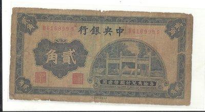 早期中央銀行貳角616999