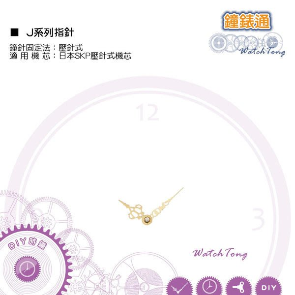 【鐘錶通】J系列時鐘指針 J051035G / 相容日本SKP壓針式機芯