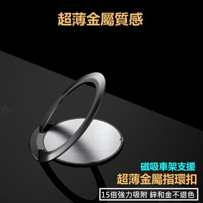 超薄 金屬 磁吸 指環扣 手機 指環支架 重複黏貼 單手操作 防摔 防滑 指環架 平板架 手機支架 手機車架 手機平板