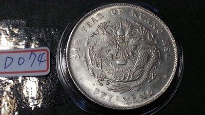 D074 光緒元寶北洋造七錢二分紀念章