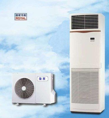 【 阿原水電倉庫 】皇家  《20~25坪》4噸  落地式冷氣  氣冷式箱型冷氣  分離式冷氣✪ 採用國際牌冷氣 壓縮機