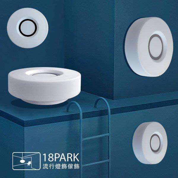 【18Park 】時尚風格 Echo [ 迴響吸頂燈-直徑25cm ]
