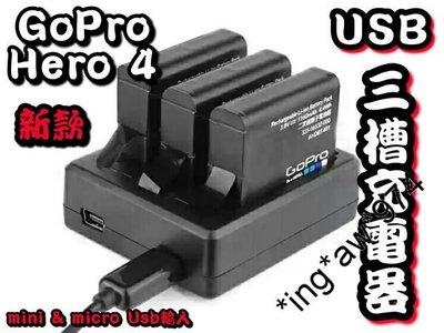 [ 熱賣特價 ] 全新 GoPro HERO 4 新款 三槽位 充電器  mini / microUSB 輸入電源 同步充電 電池 包郵