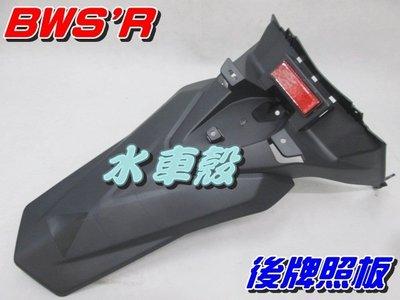 【水車殼】山葉 BWSR 牌照板 含反光片 $200元 BWS R版 2JS 後牌板 後擋泥板 後土除 全新副廠件