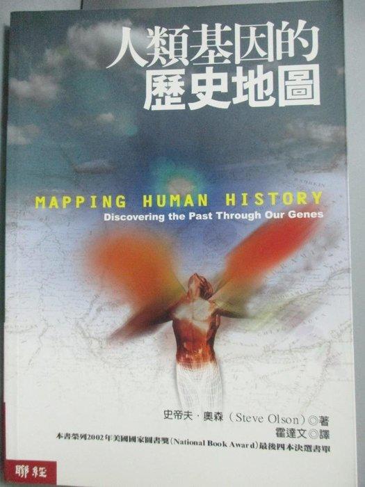 【書寶二手書T9/科學_KGH】人類基因的歷史地圖_霍達文, 史帝夫.