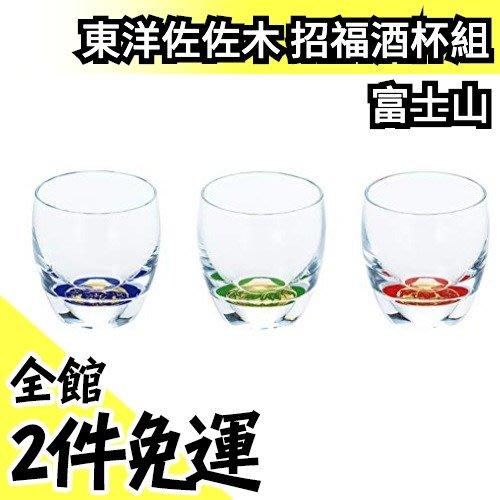 【富士山 招福杯 3入組】 日本 東洋佐佐木 水晶玻璃 威士忌酒杯 冷酒杯 原木禮盒 琉璃 玻璃杯 品酒【水貨碼頭】