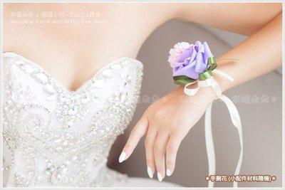 幸福朵朵*【韓風手腕花(紫色款)】 新娘.伴娘手腕花/新秘化妝/造型裝飾配件/飾品 /跳舞表演拍照道具 / 畢業典禮