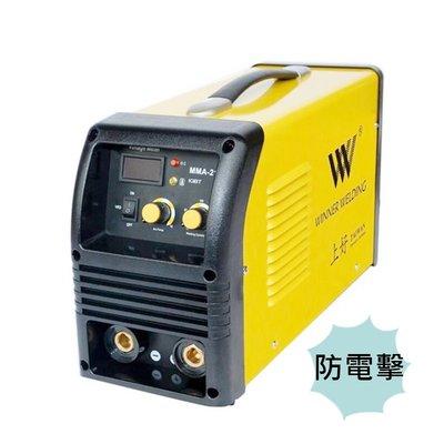 含稅【花蓮源利】上好牌 電焊機 MMA-215 防電擊 單相220V可連燒4.0焊條100支 電悍機 台灣製造