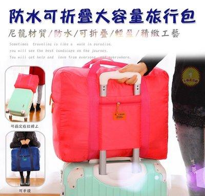 ☆手機批發網☆ 韓版旅行收納包《奈米加強版》拉桿包、行李箱、收納包、旅行包、後背包、側背包、化妝包、收納袋、拉桿行李袋