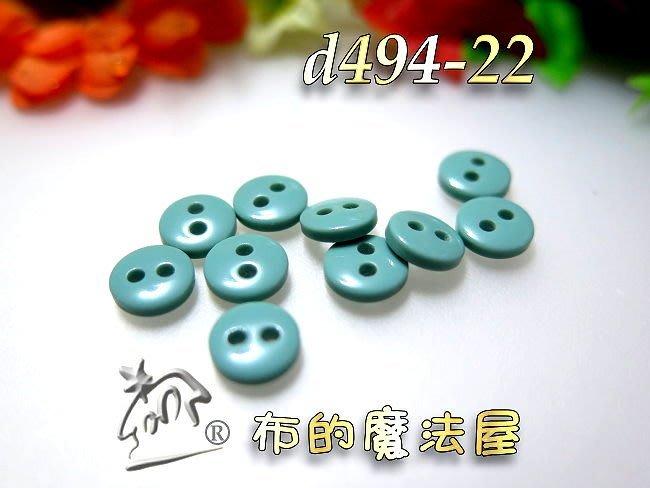 【布的魔法屋】d494-22水綠10入組8mm雙孔雙面弧型圓造型釦(買10送1,精緻小圓形釦,拼布裝飾彩扣子,圓型釦子)