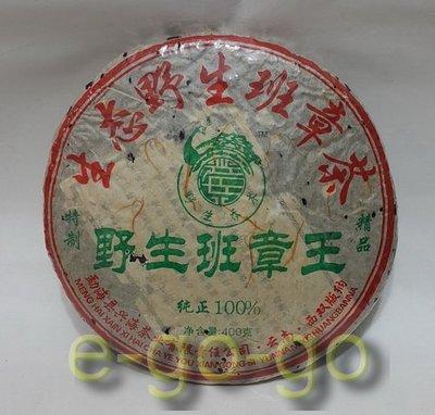 【e-go-go 普洱茶】 2006年興海 野生橋木 生態野生班章王-純料100% 低價直購 (22-06#45)