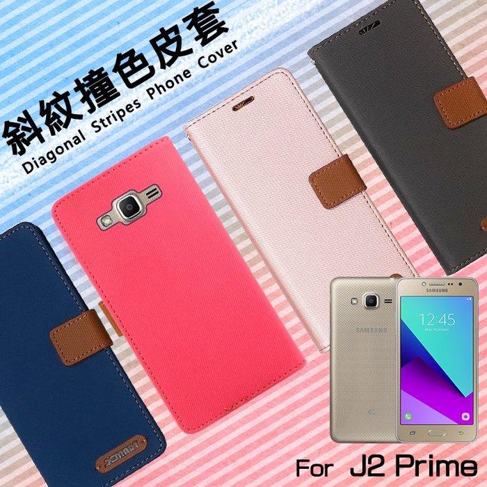 SAMSUNG三星 J2 Prime / J7 Prime 精彩款 斜紋撞色皮套 可立式 側掀 側翻 皮套 插卡 保護套