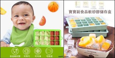 (寶寶副食品儲存盒15格/24格下標區)蔬菜泥保存盒/食品級安全矽膠嬰兒輔食盒/寶寶分隔餐具(附安全環保蓋)/檢驗合格