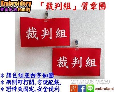 EmbroFami 各種晉級比賽路跑運動活動等裁判專用 紅底白字「裁判組」臂章圈/袖圈 (2個/組,含稅)