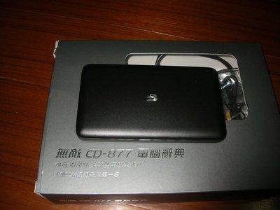 無敵CD-877電腦辭典翻譯機 托福 多益必備(CD877/CD888/CD889)免運費
