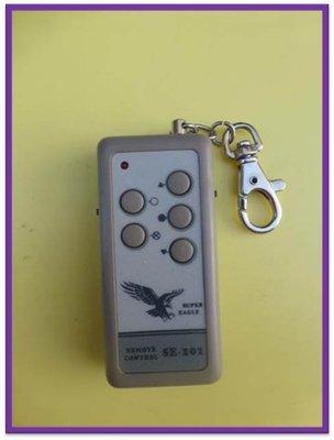 遙控王~神鷹SE-201-2K{雙控}發射器/遙控器/鑰匙/電捲門/鐵捲門/馬達/鐵門遙控器/遙控