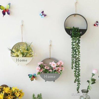 墻壁掛件壁掛花盆墻上創意家居北歐房間臥室內餐廳墻面裝飾品植物