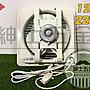 【紳士五金】❤️優惠中❤️ 順光牌 SWB-12 電壓220V 吸排兩用扇12吋 吸排風扇 窗型排風扇 通風扇